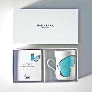 【即日発送】HANASAKA[BUTTERFLY gift set/blue&Loving][キッチン用品 テーブルウェア マグカップ 青 蝶 バタフライマグ 紅茶 プレゼント ギフト お歳暮 お返し 敬老の日][楽ギフ_包装][楽ギフ_のし宛書]