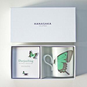 【即日発送】HANASAKA[BUTTERFLY gift set/green&Darjeeling][キッチン用品 テーブルウェア マグカップ 緑 蝶 バタフライマグ 紅茶 プレゼント ギフト お歳暮 お返し 敬老の日]