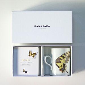 【即日発送】HANASAKA[BUTTERFLY gift set/yellow&Assam][キッチン用品 テーブルウェア マグカップ 黄色 蝶 バタフライマグ 紅茶 プレゼント ギフト お歳暮 お返し 敬老の日]