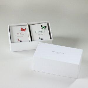 【送料無料・即日発送・ラッピング込】HANASAKA BUTTERFLY TEA gift box/バタフライティー ギフトボックス 2個セット[バタフライティー お茶 紅茶 プレゼント プチギフト お中元 お返し お盆 手