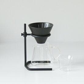 【即日発送】KINTO(キントー)SLOW COFFEE STYLE SPECIALTY 04 ブリューワースタンドセット 4cups[コーヒー ドリップ コーヒードリッパー こだわり おしゃれ インテリア プレゼント ギフト 贈り物 結婚祝い 誕生日プレゼント 祝い 御祝 内祝]