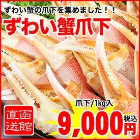 【函館直送】蟹身プリップリ★ずわい蟹の爪をお届け!サイズも5Lとビッグサイズ!5L本ずわい蟹爪下(1kg/15-20本入)