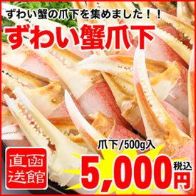 【函館直送】蟹身プリップリ★ずわい蟹の爪をお届け!サイズも5Lとビッグサイズ!5L本ずわい蟹爪下(500g/5-15本入)