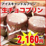 チョコdeプリン