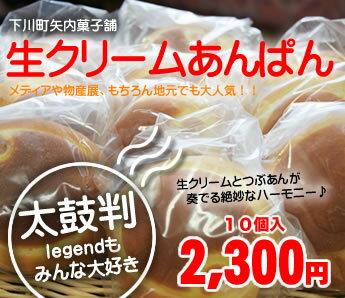 北海道下川町からお届け★下川町・矢内菓子舗★生クリームあんぱん(10個入)×1箱