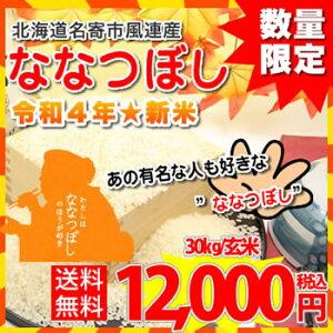 【送料無料】北海道名寄市風連産★令和2年度 ななつぼし/玄米30kg