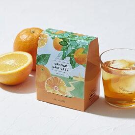オレンジアールグレイ【アフタヌーンティー・ティールーム】【紅茶 フレーバーティー 水出し 紅茶 ティーバッグ 紅茶 ティーバッグ 紅茶 かわいい】