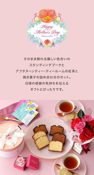 フラワーティータイムセットスタンディングブーケ【アフタヌーンティー・ティールーム】【母の日ギフトスタンディングブーケ焼き菓子・クッキー・紅茶】