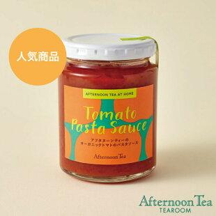 アフタヌーンティーのオーガニックトマトのパスタソース【アフタヌーンティー・ティールーム】