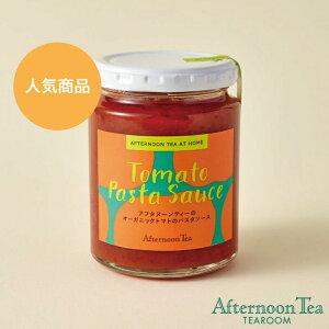 アフタヌーンティーのオーガニックトマトのパスタソース【アフタヌーンティー・ティールーム】【パスタソース】