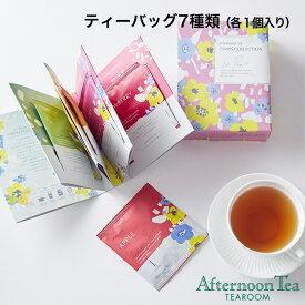 アフタヌーンティー7デイズコレクション(ピンク)【アフタヌーンティー・ティールーム】【紅茶 アフタヌーンティー 紅茶 ティーバッグ ギフト 紅茶 ティーバッグ かわいい】