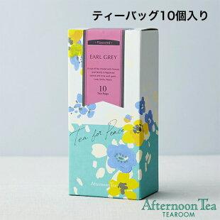 アールグレイティーバッグ10個【アフタヌーンティー・ティールーム】