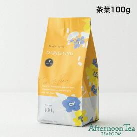 ダージリン 茶葉100g【アフタヌーンティー・ティールーム】【紅茶 ダージリン 紅茶 ギフト 紅茶 かわいい】