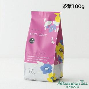 アールグレイ茶葉100g【アフタヌーンティー・ティールーム】