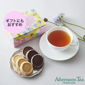 ティータイムセット【アフタヌーンティー・ティールーム】【紅茶 焼き菓子 セット 詰め合わせ ギフト】
