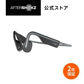OpenMove AfterShokz 骨伝導イヤホン ワイヤレスヘッドホン ノイズキャンセリングイヤホン 防水 Bluetooth5.0 スレートグレー アルパインホワイト 2年保証 送料無料 公式ストア
