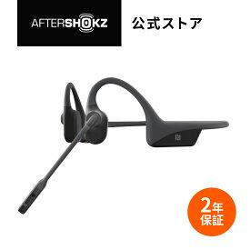 OpenComm AfterShokz 骨伝導 ヘッドセット ワイヤレス ノイズキャンセリングイヤホン マイク付きイヤホン 通話 防塵防水 スレートグレイ ブラック 2年保証 送料無料 公式ストア