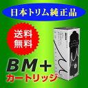 日本トリム PREMIUマイクロカーボン BM+カートリッジ/トリムイオン