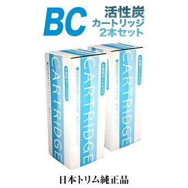 日本トリム 活性炭BCカートリッジ 2本セット トリムイオン