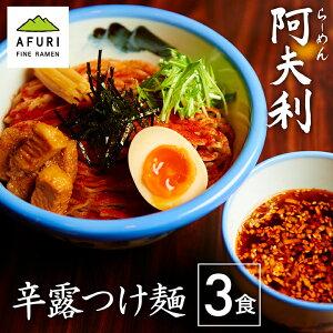 【阿夫利】 AFURI ミールキット 辛露つけ麺 3食入