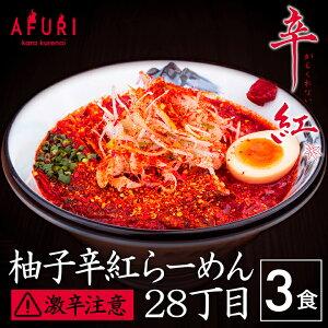 【阿夫利】 AFURI ミールキット 柚子辛紅らーめん28丁目 3食セット