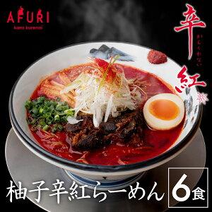 【阿夫利】 AFURI ミールキット 柚子辛紅らーめん 6食入り