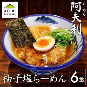 【AFURI公式通販】 AFURI ミールキット 柚子塩らーめん 6食入 | 阿夫利 冷凍 お取り寄せ ラーメン 通販 ラーメンギフト