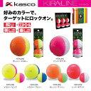 キャスコ KIRA LINE (キラ ライン) ボール 半ダース(6球入り) 【あす楽対応】 [2016年モデル]