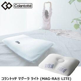 コラントッテ ピロー MAG-RA LITE マグーラ ライト 【あす楽対応】 ◆◆◇◇
