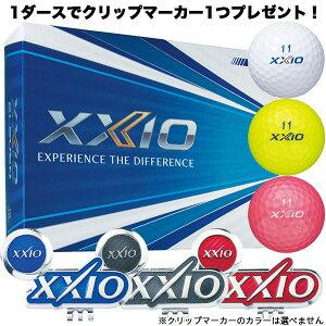 [2020年モデル] ダンロップ XXIO ELEVEN ゼクシオ イレブン ゴルフボール 1ダース(12球入り) + 購入特典クリップマーカー 【あす楽対応】