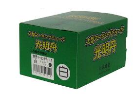 マーキングチョーク 光明丹 白色(12本入) S30021 祥碩堂