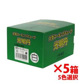 マーキングチョーク 光明丹 選べる5色セット!(12本入×5箱) 祥碩堂