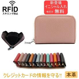 【イニシャル入れ無料 送料無料】 カード入れ カードケース 名入れ スキミング 防止 本革 RFID じゃばら 大容量 人気 メンズ レディース ラウンドファスナー