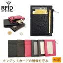 カードケース 小銭入れ カード入れ パスケース RFID スキミング 防止 じゃばら 本革 大容量 人気 お洒落 メンズ レディース ラウンド 送料無料 kk67