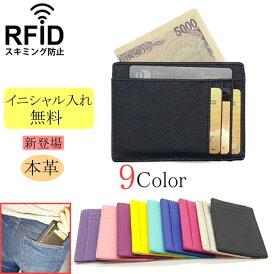 【送料無料】カードケース 薄型 薄い イニシャル入れ無料 レディース メンズ カード入れ 名入れ | スキミング 防止 スリム メンズ レディース 本革 RFID 大容量 カード ケース 革 おしゃれ ミニ財布 サイフ かわいい ウォレット たくさん入る 皮 磁気防止 カード収納 kk3