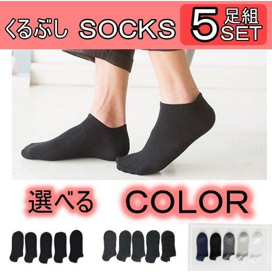 靴下 レディース ソックス 選べる くるぶし スニーカー ショート 5足セット 黒 ブラック グレー ポイント消化 送料無料