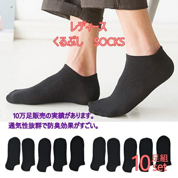 靴下 レディース ソックス 黒 くるぶし スニーカー ブラック 10足組 セット ポイント消化 送料無料
