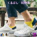 靴下 メンズ ソックス くるぶし ショート スニーカー 5足組セット ポイント消化 送料無料 b5