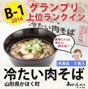 ■本州・北海道送料無料■山形名物かほく【冷たい肉そば】B-1グランプリ入賞!!冷凍便