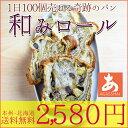和みロール☆黒糖・さつまいも・大納言・鹿野子豆をふんだんに盛り込んだドリーテマルシャンの看板商品 本州・北海道送料無料