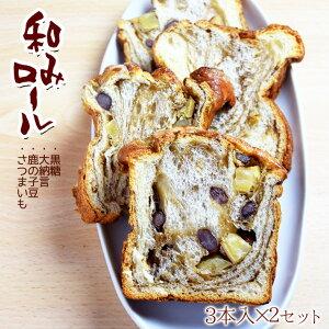 お取り寄せ パン 豆パン 【和みロール】 6本 (3本入り2箱) 黒糖 さつまいも 大納言 鹿野子豆をふんだんに盛り込んだドリーテマルシャンの看板商品 スイーツ