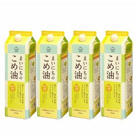 まいにちのこめ油 1500g 4本 こめ油 米油 国産米ぬか使用 三和油脂 山形 レシピ付き