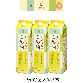 まいにちのこめ油 1.5kg(1500g)3本 こめ油 米油 三和油脂 山形 レシピ付き ギフト
