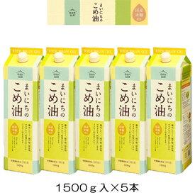 まいにちのこめ油 1500g 5本 こめ油 米油 国産米ぬか使用 三和油脂 山形 レシピ付き