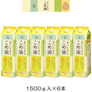 まいにちのこめ油 米油 1.5kg(1500g) 6本 国産米ぬか使用 三和油脂 山形 komeyu