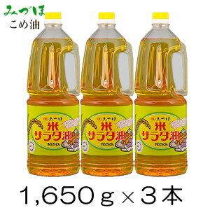 米油 米サラダ油 業務用 1650g 3本 国産米ぬか使用 三和油脂 山形 komeyu