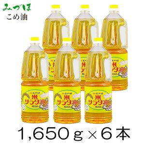 米油 米サラダ油 業務用ペット1650g 6本 国産米ぬか使用 三和油脂