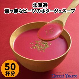 北海大和 スープ 北海道野菜のスープ 真っ赤なビーツのポタージュスープ 50杯分 1箱 業務用 お徳用 北海大和 ビーツのスープ 即席 インスタントスープ ポイント消化