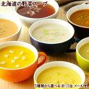 スープ 北海道の野菜スープ 5種類味から選べる 計15袋 詰め合わせ セット 即席スープ インスタントスープ 保存食 携帯 ポイント消化 送料無料 北海大和