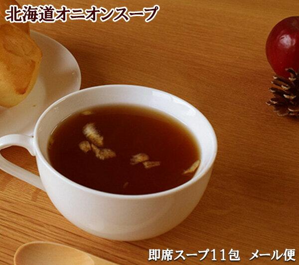 スープ 北海道野菜のスープ 北海道オニオンスープ 11袋 メール便 全国送料無料 秋冬スープ 定番玉ねぎの即席スープ